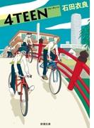 4TEEN(新潮文庫)(新潮文庫)