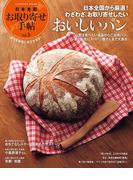 日本全国お取り寄せ手帖 Vol.3(扶桑社MOOK)