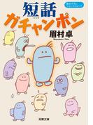 短話ガチャンポン(双葉文庫)