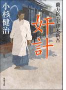 蘭方医・宇津木新吾 : 3 奸計(双葉文庫)