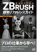 基本からわかる ZBRUSH 標準リファレンスガイド