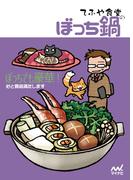 てふや食堂のぼっち鍋