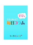ケータイよしもと電子版 毎日コラム 2014年3月版