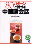 80パターンで話せる中国語会話(音声付)
