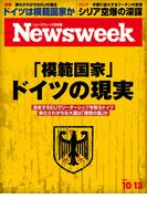 ニューズウィーク日本版 2015年 10/13号(ニューズウィーク)