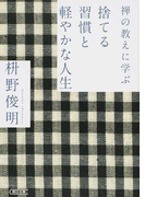 禅の教えに学ぶ捨てる習慣と軽やかな人生 (朝日文庫)(朝日文庫)