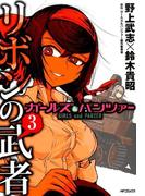 ガールズ&パンツァー リボンの武者 3 (MFコミックス)(MFコミックス)