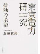 「東京電力」研究 排除の系譜 (角川文庫)(角川文庫)