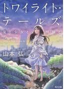 トワイライト・テールズ 夏と少女と怪獣と (角川文庫)(角川文庫)