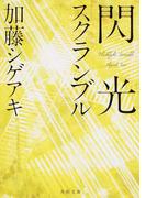 閃光スクランブル (角川文庫)(角川文庫)