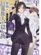 探偵・日暮旅人の隠し物 刑事・増子すみれの事件簿 1 (電撃コミックスNEXT)(電撃コミックスNEXT)
