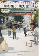 お待ちしてます下町和菓子栗丸堂 4 (メディアワークス文庫)(メディアワークス文庫)