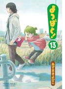 よつばと! 13 (電撃コミックス)(電撃コミックス)