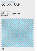 ゆたかな人生が始まるシンプルリスト (講談社+α文庫)(講談社+α文庫)