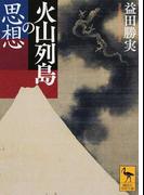火山列島の思想 (講談社学術文庫)(講談社学術文庫)