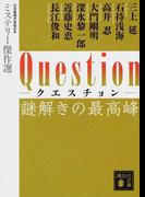 Question謎解きの最高峰 (講談社文庫 ミステリー傑作選)(講談社文庫)