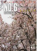 NO.6 beyond (講談社文庫)(講談社文庫)