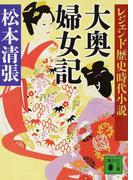 大奥婦女記 (講談社文庫 レジェンド歴史時代小説)(講談社文庫)