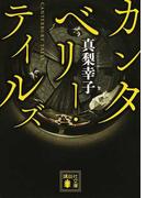 カンタベリー・テイルズ (講談社文庫)(講談社文庫)