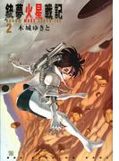 銃夢火星戦記 2 (イブニング)(KCデラックス)