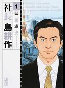 社長島耕作 1 (講談社漫画文庫)(講談社漫画文庫)