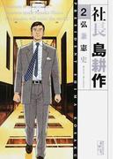 社長島耕作 2 (講談社漫画文庫)(講談社漫画文庫)