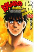 はじめの一歩 112 THE FIGHTING! (講談社コミックスマガジン SHONEN MAGAZINE COMICS)(少年マガジンKC)
