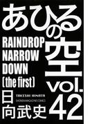 あひるの空 42 RAINDROP NARROW DOWN (講談社コミックスマガジン SHONEN MAGAZINE COMICS)(少年マガジンKC)