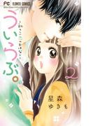 ういらぶ。 2 初々しい恋のおはなし (Sho‐Comiフラワーコミックス)(少コミフラワーコミックス)