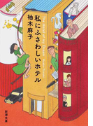私にふさわしいホテル (新潮文庫)(新潮文庫)