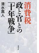 消費税 政と官との「十年戦争」 (新潮文庫)(新潮文庫)