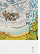 双頭の船 (新潮文庫)(新潮文庫)
