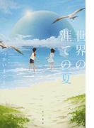 世界の涯ての夏 (ハヤカワ文庫 JA)(ハヤカワ文庫 JA)
