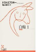 白痴 1 (光文社古典新訳文庫)(光文社古典新訳文庫)