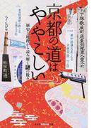 京都の道はややこしい 歴史と地理から読み解く謎の数々 (光文社知恵の森文庫)(知恵の森文庫)