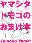 ヤマシタトモコのおまけ本 (FC swing)