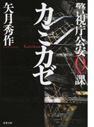 カミカゼ 警視庁公安0課 (双葉文庫)(双葉文庫)