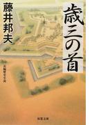 歳三の首 長編歴史小説 (双葉文庫)(双葉文庫)