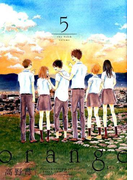 orange 5 (ACTION COMICS)(アクションコミックス)