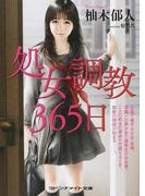 処女調教365日 (マドンナメイト文庫)(マドンナメイト)