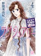パズルゲーム☆ラグジュアリー 4 (HLC Silky PRESENTS)
