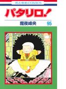 パタリロ! 95 (花とゆめCOMICS)(花とゆめコミックス)