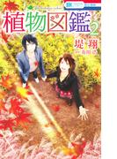 植物図鑑 2 (花とゆめCOMICS)(花とゆめコミックス)