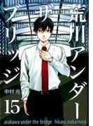 荒川アンダーザブリッジ 15 (ヤングガンガンコミックス)(ヤングガンガンコミックス)