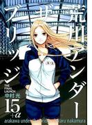 荒川アンダー ザ ブリッジ 15+α THE FINAL LAUNCH (YG COMICS)(ヤングガンガンコミックス)