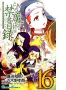 とある魔術の禁書目録 16 (ガンガンコミックス)(ガンガンコミックス)