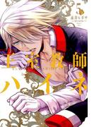 王室教師ハイネ 5 (G FANTASY COMICS)(Gファンタジーコミックス)
