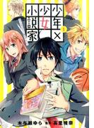 少年×少女小説家 1 男子高校生のかくシごと (ZERO−SUM COMICS)(ZERO-SUMコミックス)