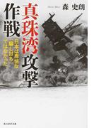 真珠湾攻撃作戦 日本は卑怯な「騙し討ち」ではなかった