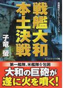 戦艦大和本土決戦 長編戦記シミュレーション・ノベル (コスミック文庫)(コスミック文庫)